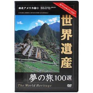 世界遺産夢の旅100選 南北アメリカ篇1 【DVD 5枚組】