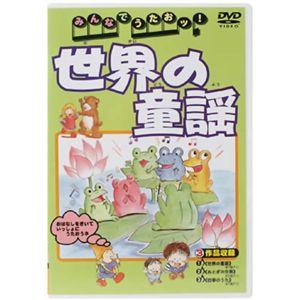 みんなでうたおッ! 世界の童謡 (DVD 全20曲)