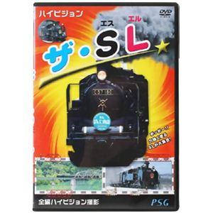 ハイビジョン ザ・SL 【DVD 2枚組】