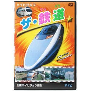 ハイビジョン ザ・鉄道 【DVD 2枚組】