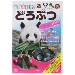 動物大好き!どうぶつ スペシャル100 【DVD 2枚組】