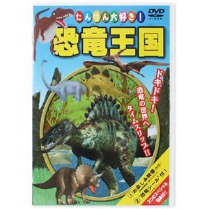 たんけん大好き! 恐竜王国 【DVD 3枚組】
