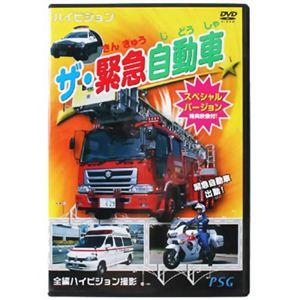 ザ・緊急自動車 スペシャルバージョン 【DVD 3枚組】