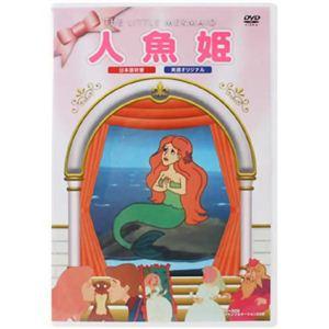 人魚姫 【7セット】