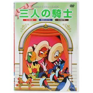 アニメDVD 三人の騎士 【DVD 6枚組】