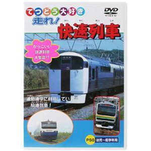 てつどう大好き 走れ! 快速列車 【DVD 5枚組】