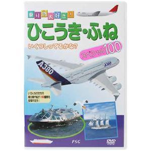 乗り物大好き! ひこうき・ふね スペシャル100 【DVD 2枚組】