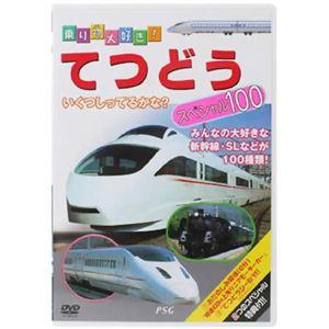 乗り物大好き! てつどう スペシャル100 【DVD 4枚組】