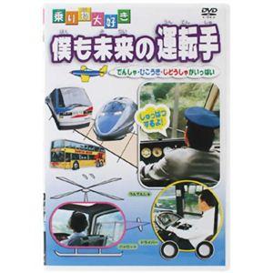 乗り物大好き 僕も未来の運転手 【DVD 4枚組】