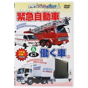 じどうしゃ大好き 緊急自動車&働く車 2 in 1 【DVD 2枚組】 - 拡大画像