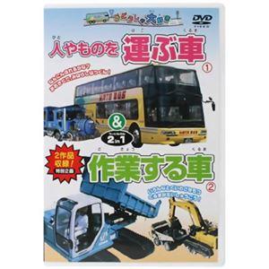 じどうしゃ大好き 人やものを運ぶ車&作業する車 2 in 1 【DVD 2枚組】