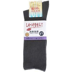 紳士用 ふくらはぎ楽らくソックス(綿混) ミドルグレー 24-27cm 【3セット】