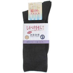 紳士用 ふくらはぎ楽らくソックス(綿混) ダークグレー 24-27cm 【3セット】