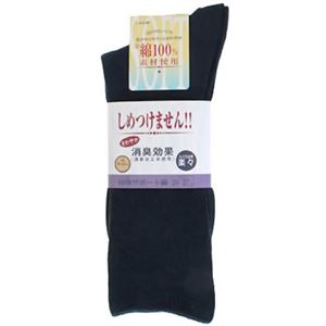 紳士用 ふくらはぎ楽らくソックス(綿混) ネービー 24-27cm 【3セット】