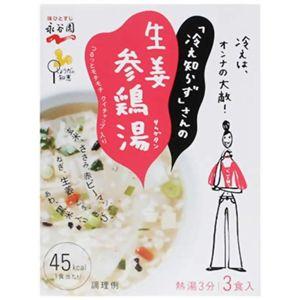 永谷園 冷え知らずさんの生姜参鶏湯 3食入 【17セット】