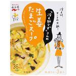 永谷園 冷え知らずさんの生姜たまごスープ 3食入 【17セット】