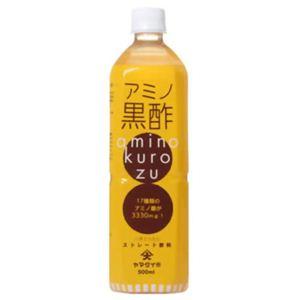 アミノ黒酢 900ml 【2セット】