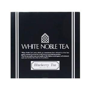 (まとめ買い)ホワイトノーブル ブルーベリーティー (2.2g×50袋)×2セット