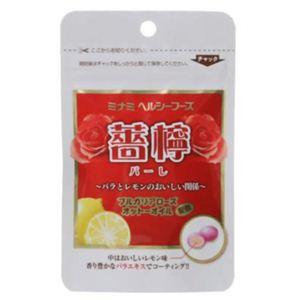薔檸(バーレ) 30粒 【3セット】