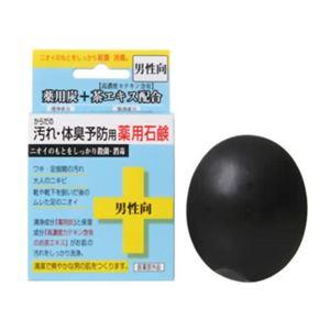 (まとめ買い)からだの汚れ・体臭予防用薬用石鹸 男性向 80g×7セット - 拡大画像