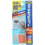 浴室の鏡用 ダイヤモンドパッド Mini 【3セット】