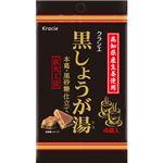 クラシエ 黒しょうが湯 12g×4袋【9セット】
