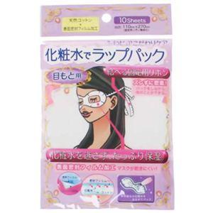 ふわピュアこだわりケア 化粧水でラップパック 目もと用 10枚 【5セット】 - 拡大画像