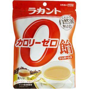 ラカント カロリーゼロ飴 薫り紅茶味 【11セット】