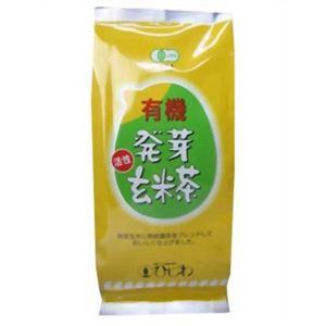ひしわ 有機活性発芽玄米茶 150g 【5セット】 - 拡大画像