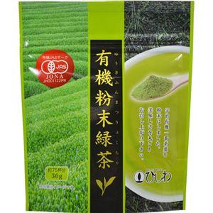 ひしわ 有機粉末緑茶 30g 【5セット】 - 拡大画像