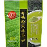 ひしわ 有機粉末緑茶 30g 【5セット】