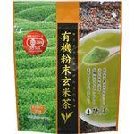 ひしわ 有機粉末玄米茶 30g 【5セット】