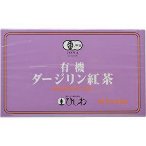 (まとめ買い)ひしわ 有機 ダージリン紅茶 20袋×5セット