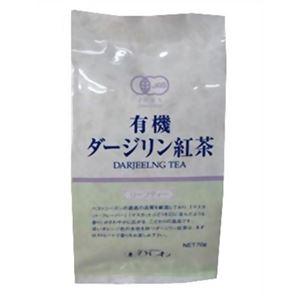 ひしわ 有機ダージリン紅茶リーフティー 70g 【5セット】