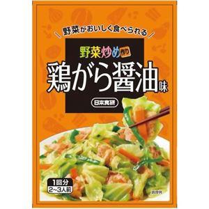 野菜炒め作り 鶏がら醤油味 20g 【32セット】