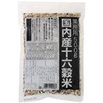 国内産十六穀米 業務用 500g 【3セット】