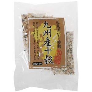(まとめ買い)九州産十穀 25g×6包×5セットの詳細を見る
