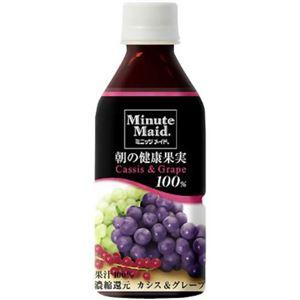 ミニッツメイド 朝の健康果実 カシス&グレープ 350ml*24本