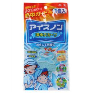 アイスノン 冷水スカーフ 【5セット】