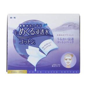 めくる浸透水コットン 4枚*20包 【7セット】