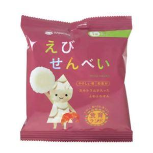 食育ランド えびせんべい(煎餅) 20g 【42セット】
