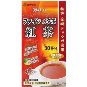 ファイン メタボ紅茶 1g*30包 【2セット】