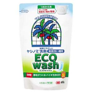 (まとめ買い)ヤシノミ洗剤 食器洗い機用 エコウォッシュ つめかえ 400g×7セット - 拡大画像