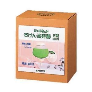 シャボネット 石けん液容器 E型接着用 500ml 【2セット】