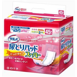 サルバ 尿とりパッドスーパー 女性用 45枚 【3セット】