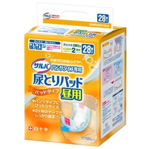 サルバ 尿とりパッド パンツタイプ専用 昼用 28枚 【4セット】