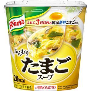 クノール ふんわりたまごスープ 容器入 7.2g 【23セット】