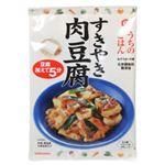 キッコーマン うちのごはん すきやき肉豆腐 140g 【15セット】