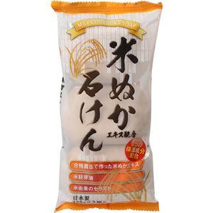 米ぬかオイル配合せっけん 135g*3個入 【3セット】