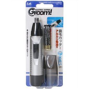 Groom(グルーム) スティックシェーバー 防水 【2セット】 - 拡大画像